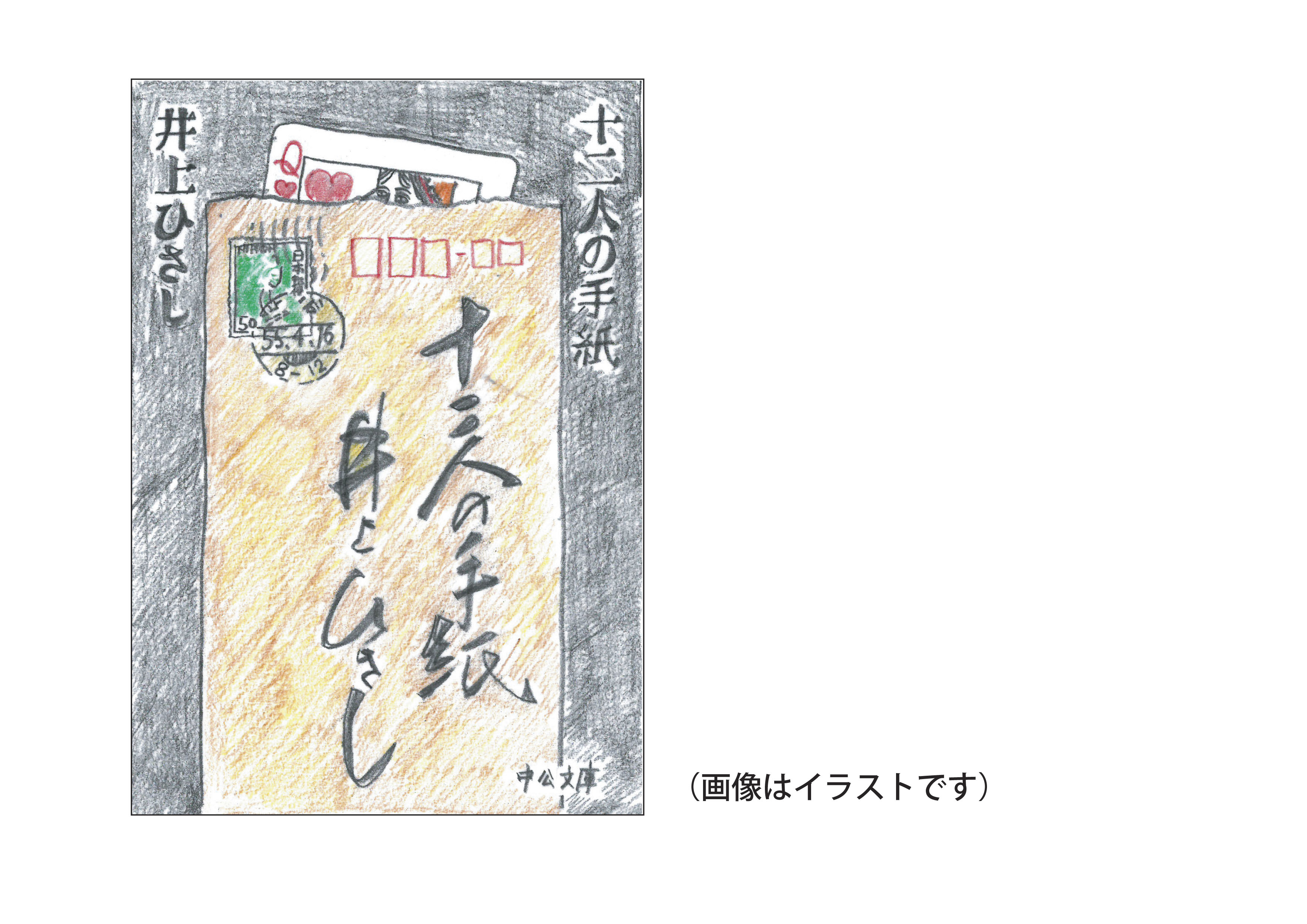 手紙 井上 人 ひさし の 二 十 十二人の手紙<改版>/井上ひさし 本・漫画やDVD・CD・ゲーム、アニメをTポイントで通販